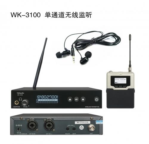 Y&Saudio WK3100无线耳返